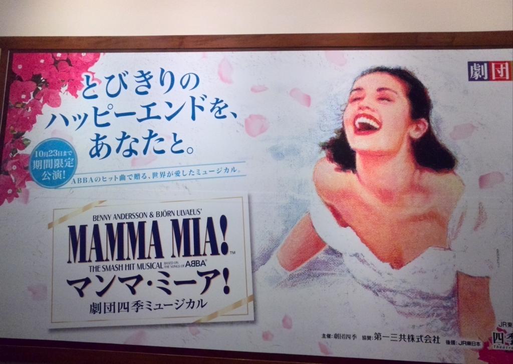 f:id:mivamaro:20160907195843j:plain