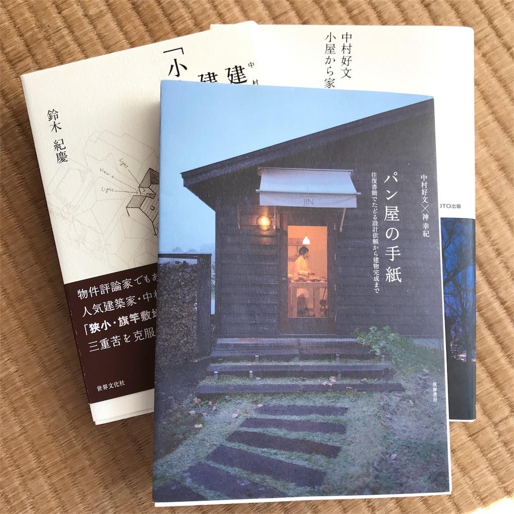 f:id:miwa-planted:20170107140952j:image