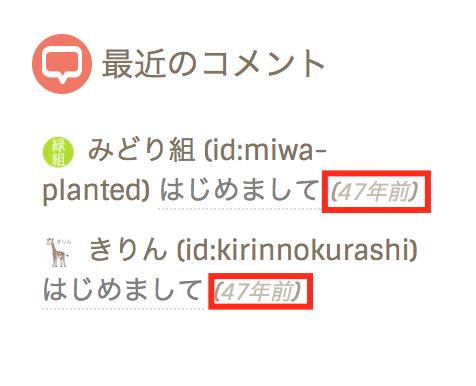 f:id:miwa-planted:20170128073018p:plain