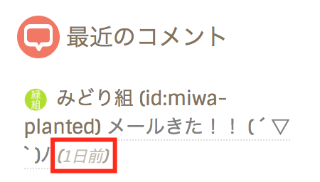 f:id:miwa-planted:20170131171610p:plain