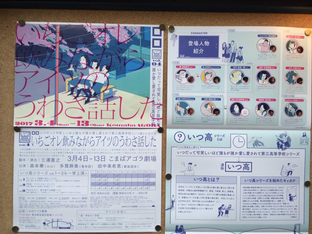 f:id:miwa19940524:20170307000853j:plain