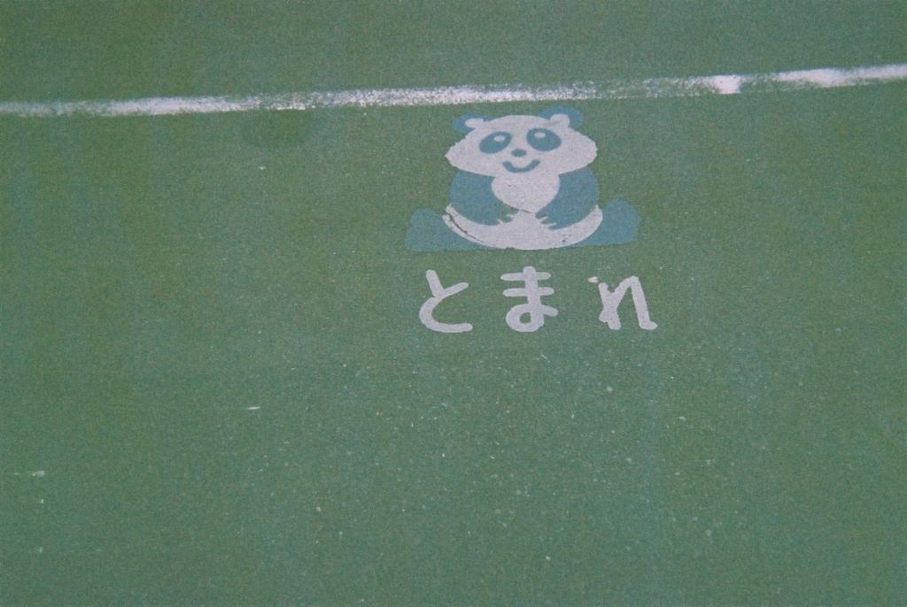 f:id:miwa19940524:20170620231118j:plain