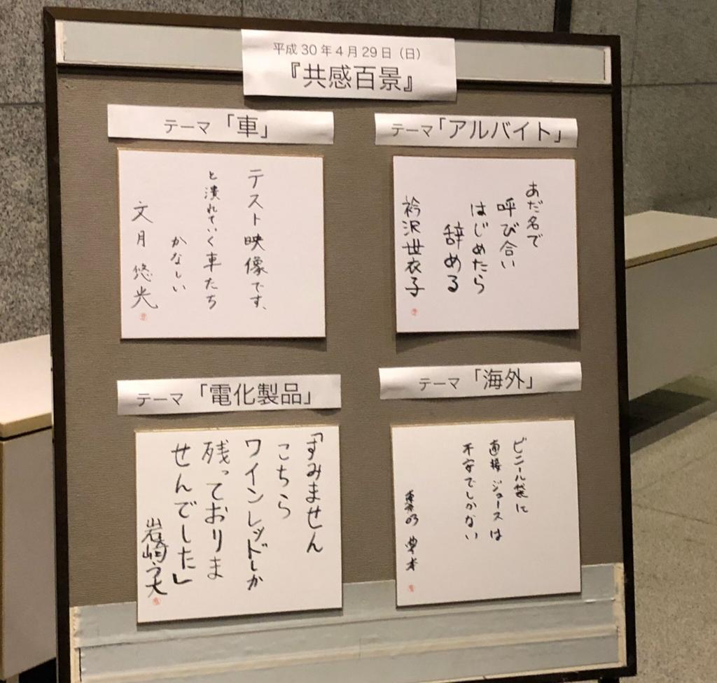 f:id:miwa19940524:20180430014120j:plain