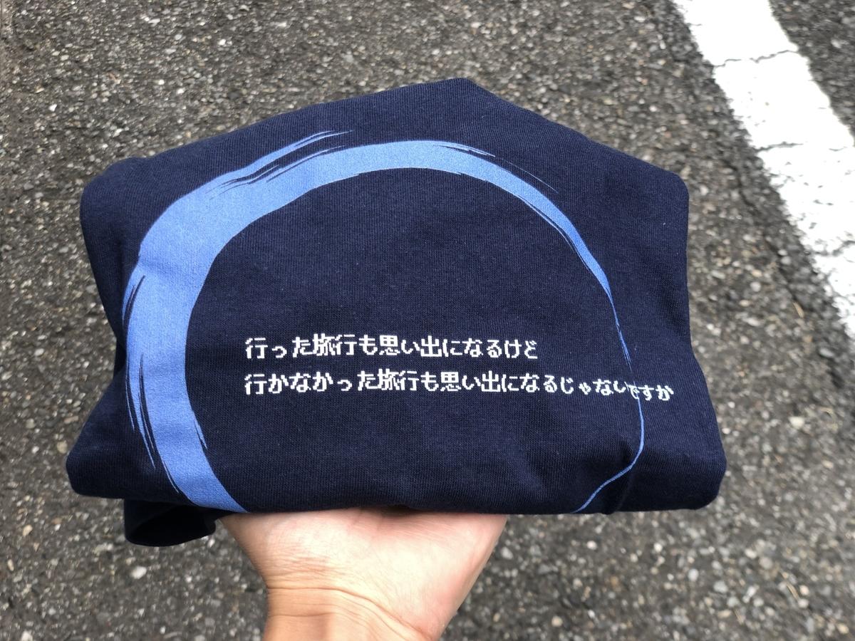 f:id:miwa19940524:20191024064804j:plain