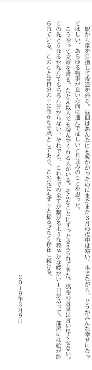 f:id:miwa19940524:20200707014915j:plain