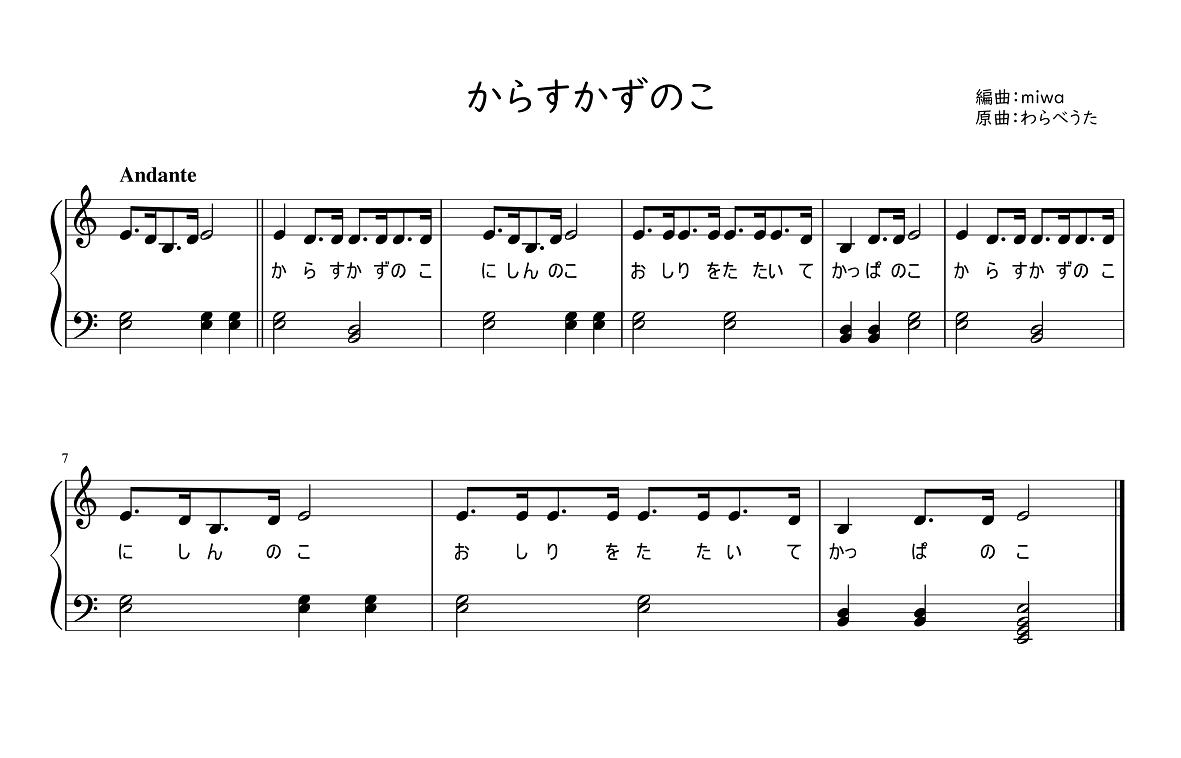 【からすかずのこ】わらべうた 楽譜♪両手の簡単無料楽譜☆間奏があるから遊びやすい♪