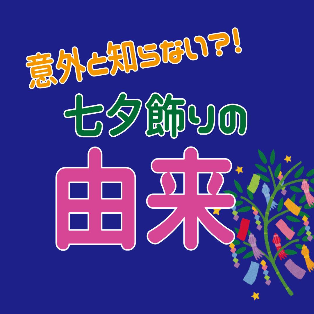 七夕飾りの由来(意味) 簡単で分かりやすい子どもへの説明の仕方♪ 七夕を深く知ろう☆