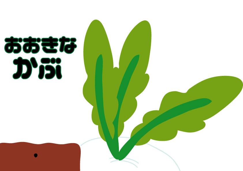【おおきなかぶ】くるくるシアター・ロールシアターにオススメ☆無料イラスト素材♪幼稚園・保育園に☆ペープサート パネルシアター