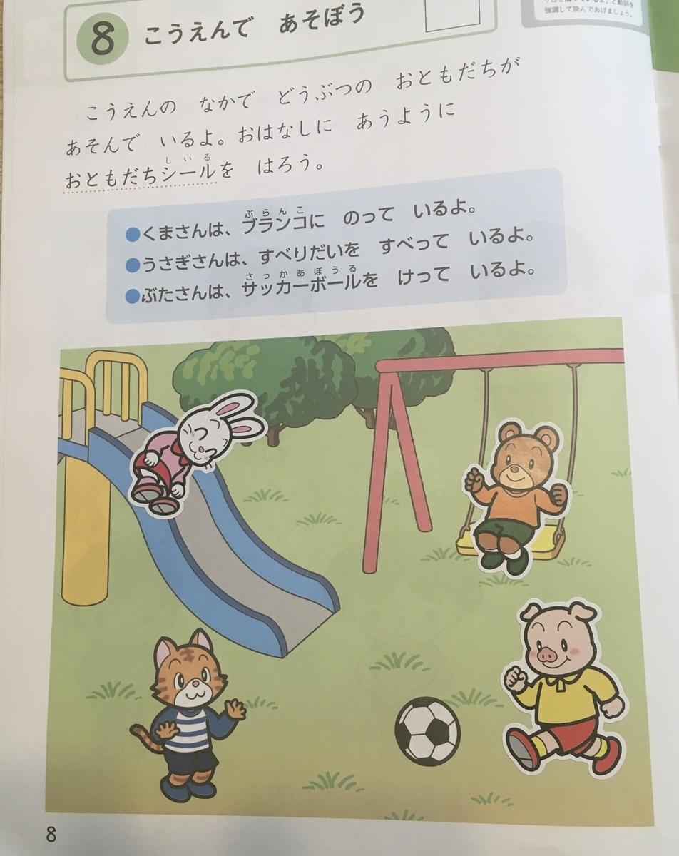 3歳 4歳(年少)我が家の家庭学習について(ポピー・Z会・こどもチャレンジ)どれにする?2021 我が家のオススメ