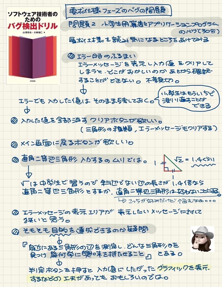 f:id:miwa719:20200105101746j:plain
