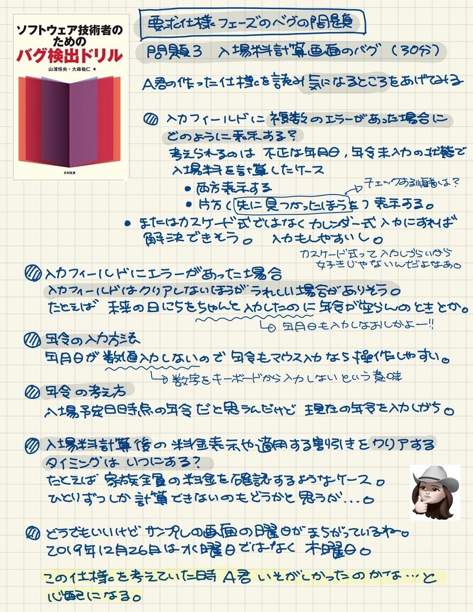 f:id:miwa719:20200111135909j:plain