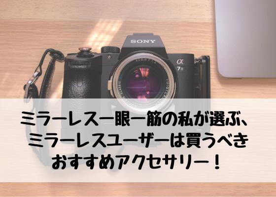 おすすめのカメラアクセサリー