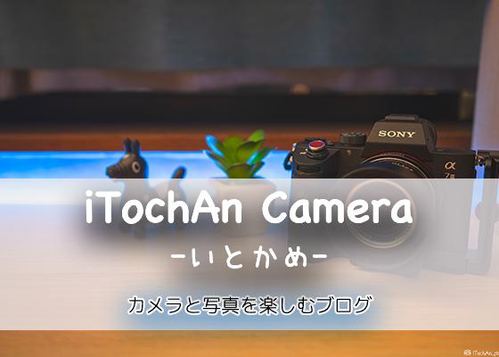 itochan camera