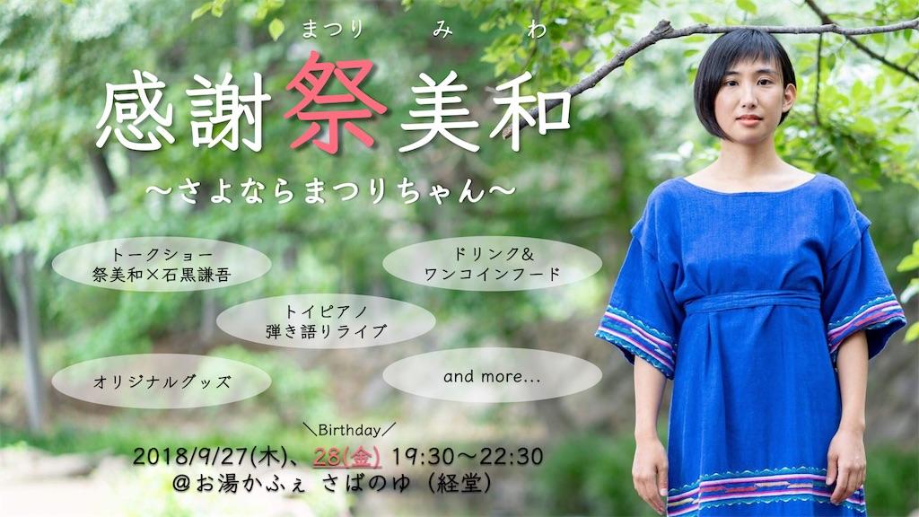 f:id:miwadesu:20180925000805j:image