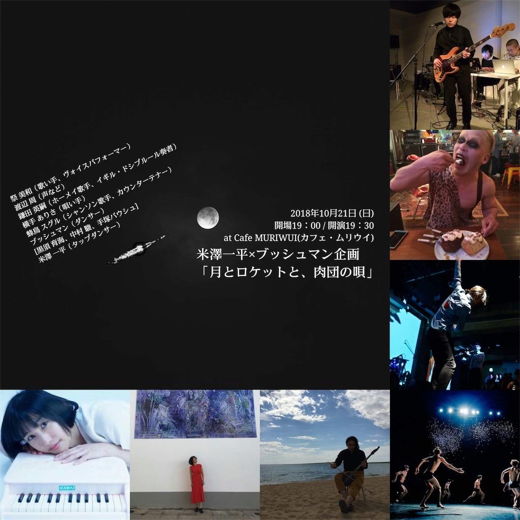 f:id:miwadesu:20181001000200j:image
