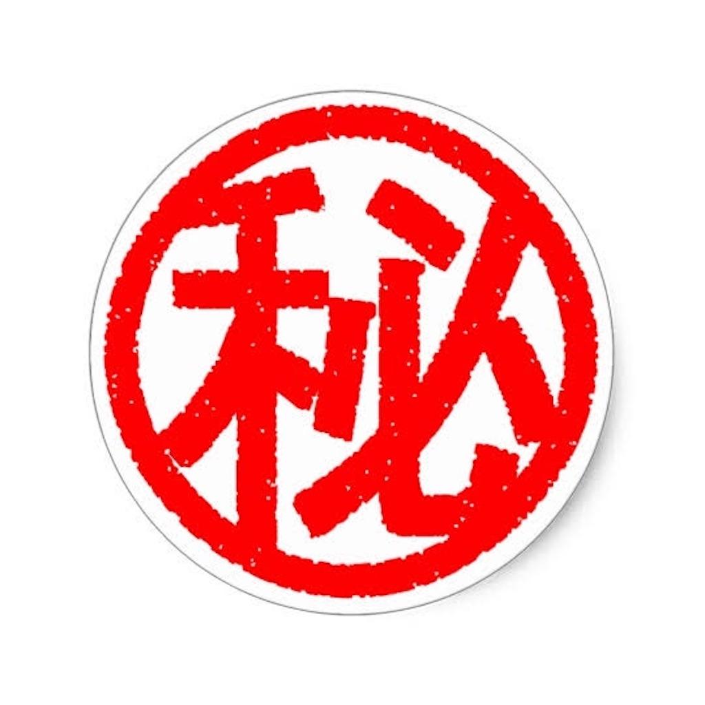 f:id:miwadesu:20190228162259j:image