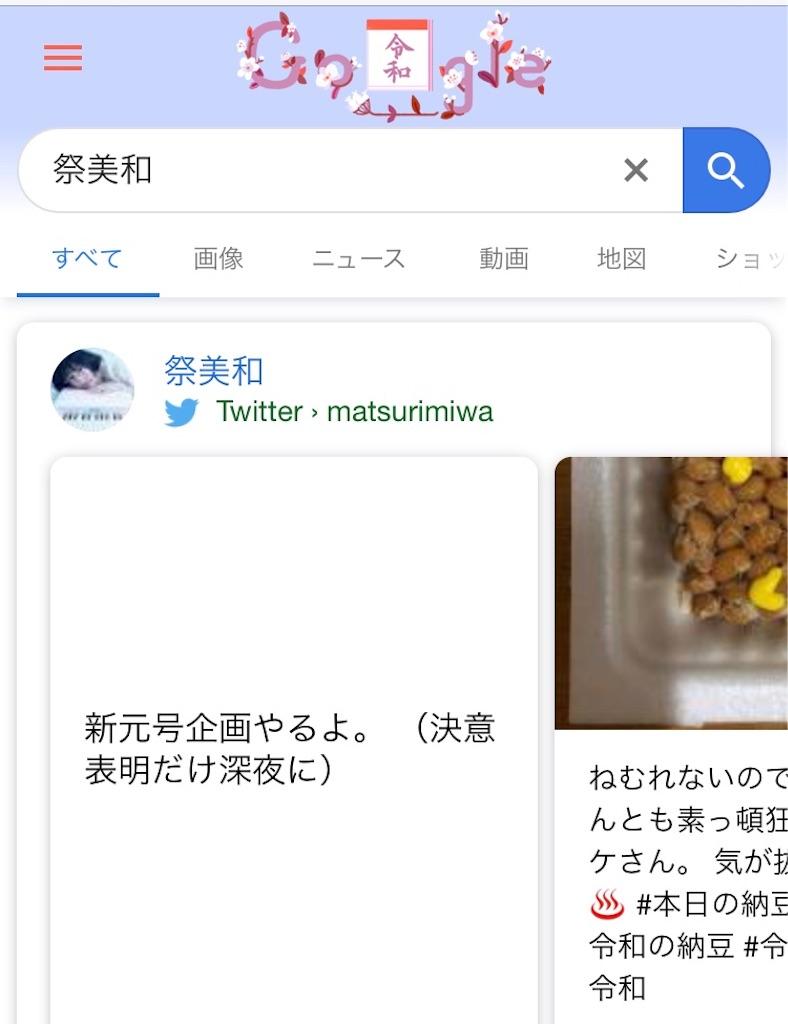 f:id:miwadesu:20190503032552j:image