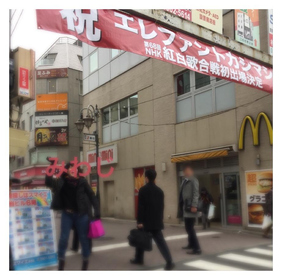 f:id:miwaji304:20171217151931j:plain