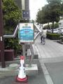 [靭公園]08/06/06 大阪科学技術館のロボット案内