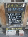 [十三] カレーライス・ハイシライス・鰻弁当
