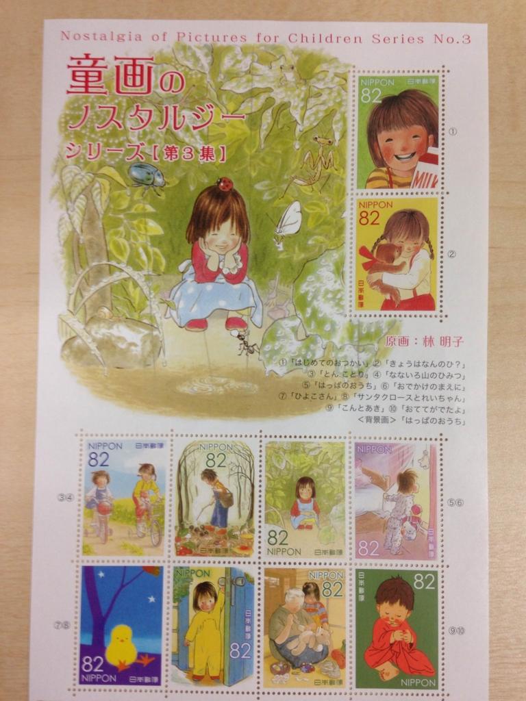 f:id:miwako-amano:20160623203415j:plain