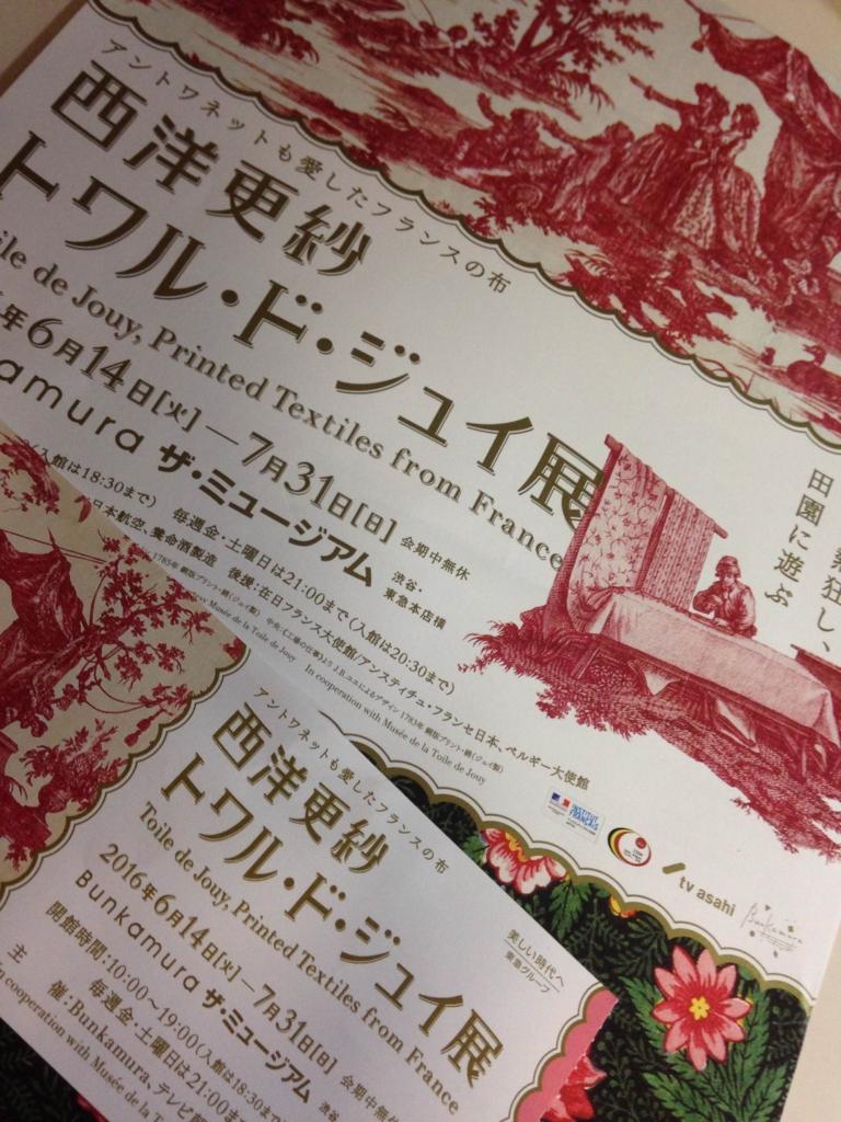 f:id:miwako-amano:20160627021026j:plain