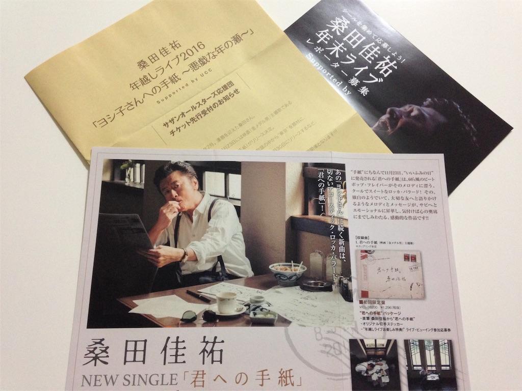 f:id:miwako-amano:20161010164642j:image