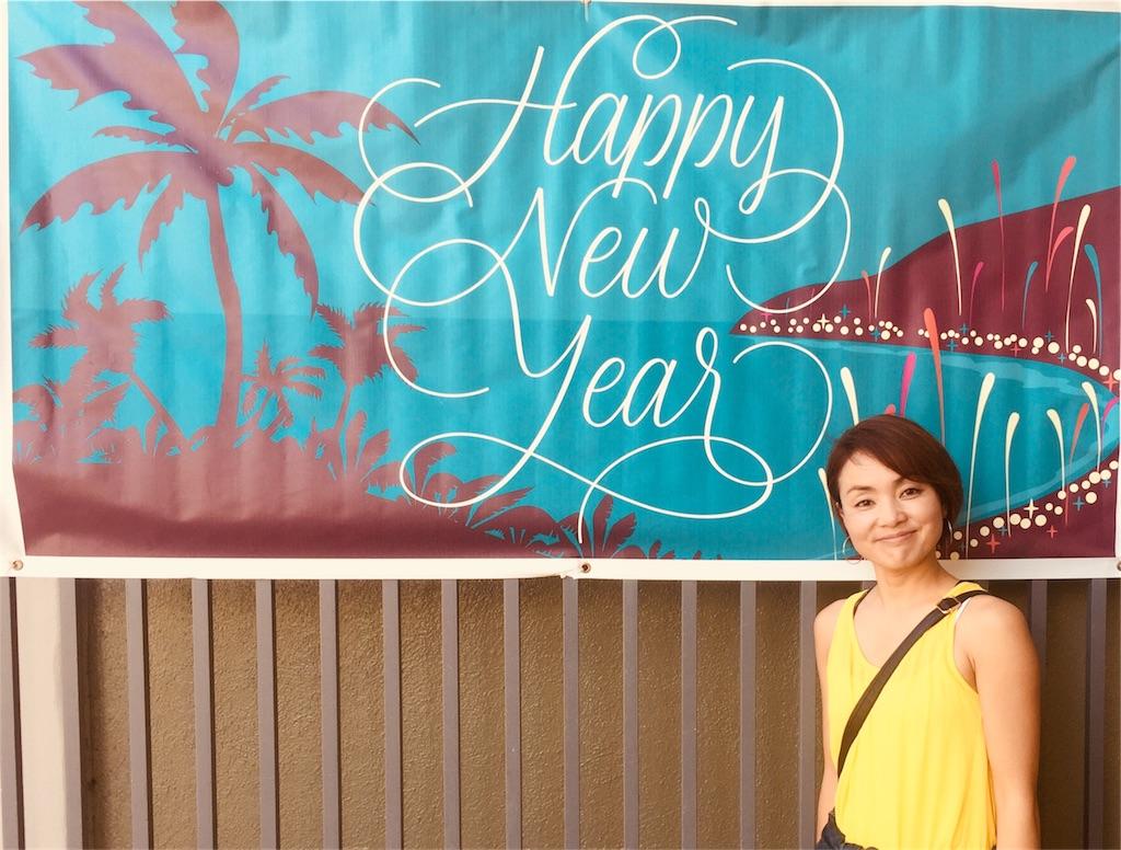 f:id:miwakokureha:20180109110810j:image