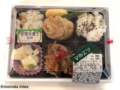 f:id:miwamomoka:20181110100307j:plain