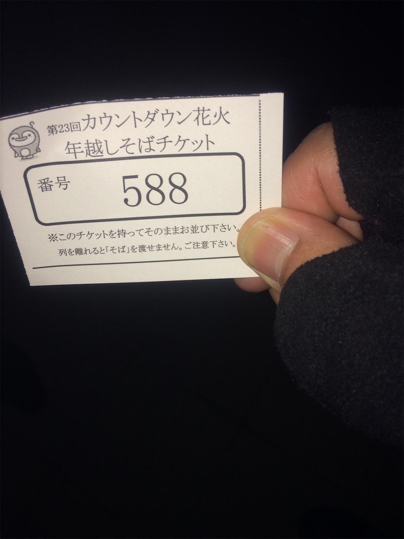 f:id:miwanotabi:20190106214933j:image