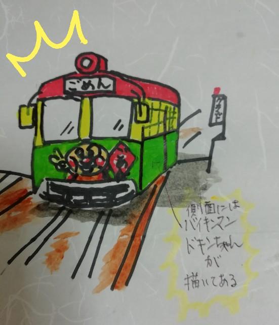 f:id:miwanotabi:20190329135804j:plain