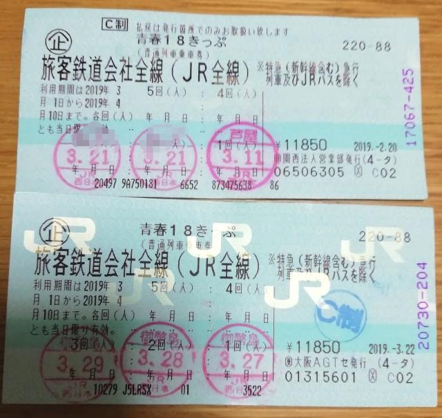 f:id:miwanotabi:20190406074900j:plain