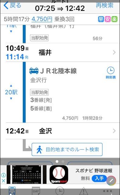 f:id:miwanotabi:20190406165555j:plain