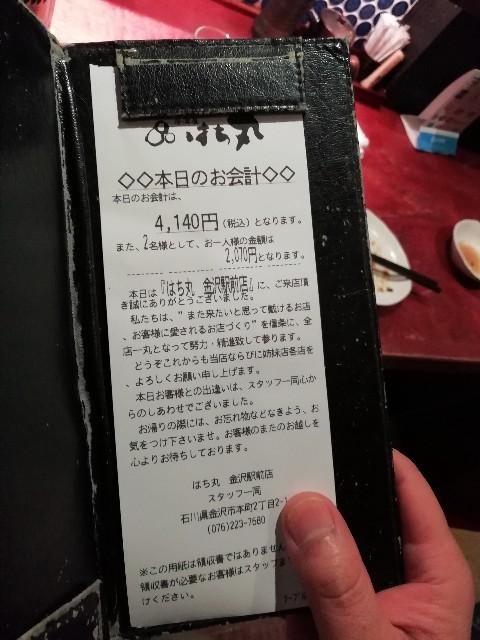 f:id:miwanotabi:20190409000906j:plain