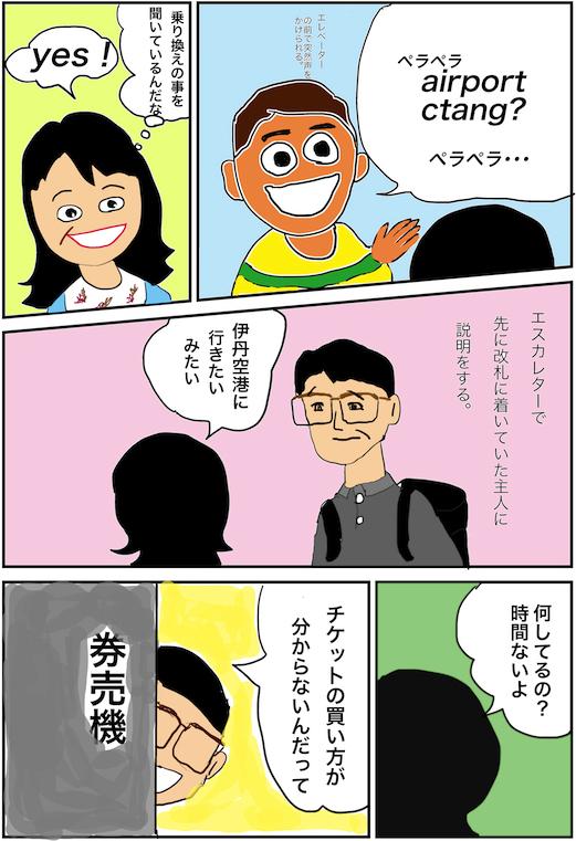 f:id:miwanotabi:20190618221500j:plain