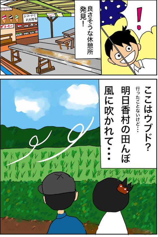 f:id:miwanotabi:20190713132946j:plain
