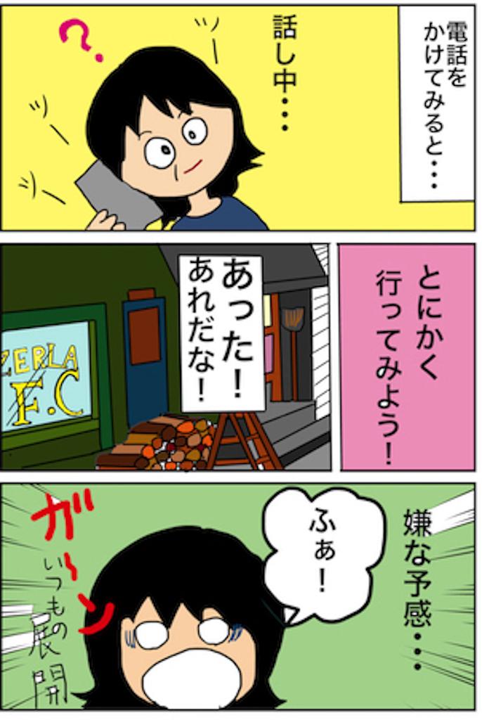 f:id:miwanotabi:20190716124653j:plain