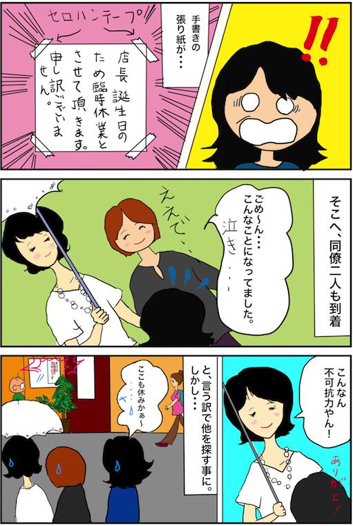 f:id:miwanotabi:20190718135828j:plain