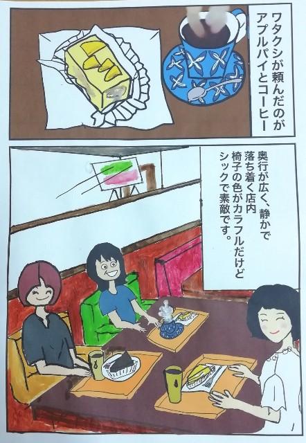 f:id:miwanotabi:20190720102434j:plain