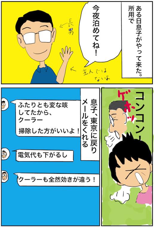 f:id:miwanotabi:20190729002448j:plain