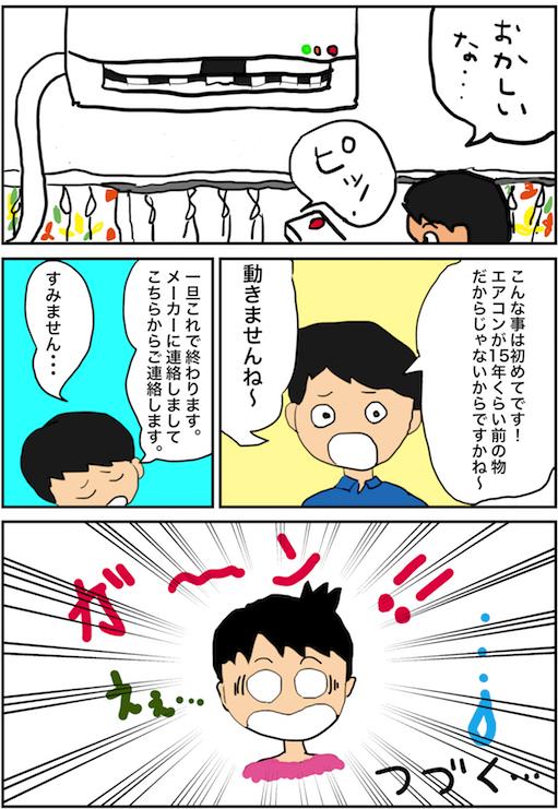 f:id:miwanotabi:20190801195356j:plain