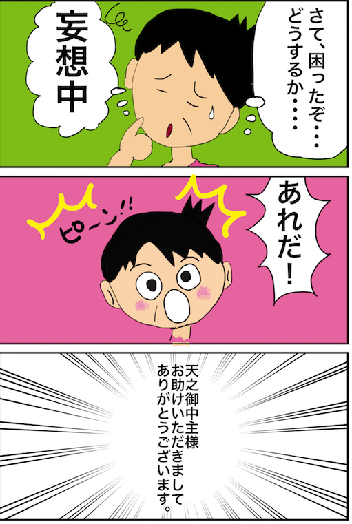 f:id:miwanotabi:20190803084639j:plain