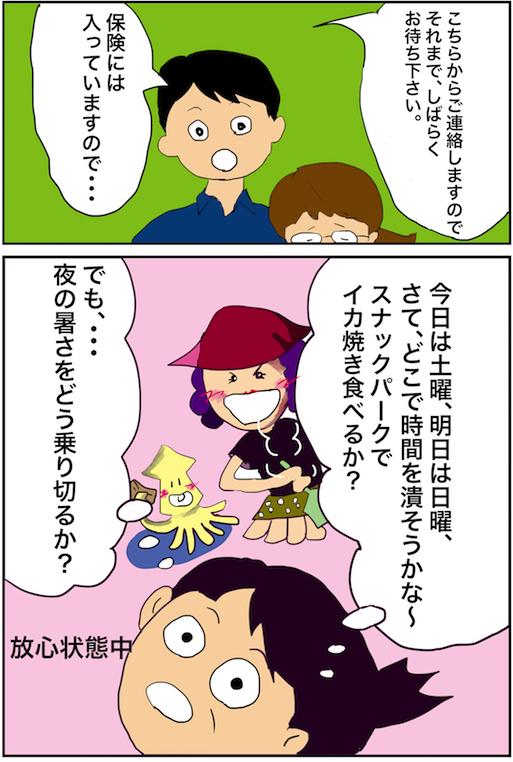 f:id:miwanotabi:20190803121438j:plain