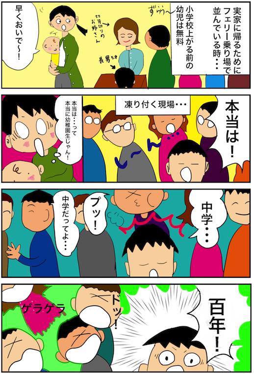 f:id:miwanotabi:20190823113245j:plain
