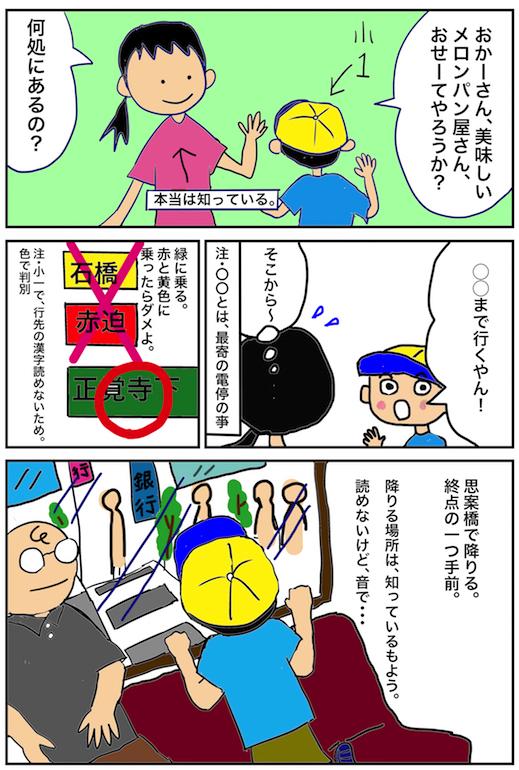 f:id:miwanotabi:20190825152134j:plain