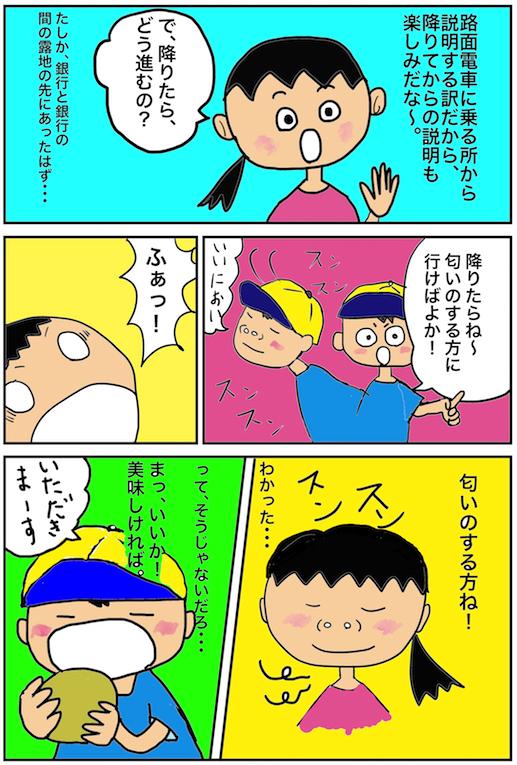 f:id:miwanotabi:20190825184500j:plain