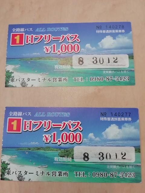 f:id:miwanotabi:20190831103415j:plain