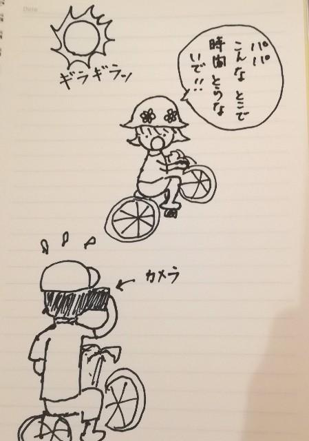 f:id:miwanotabi:20190901214127j:plain