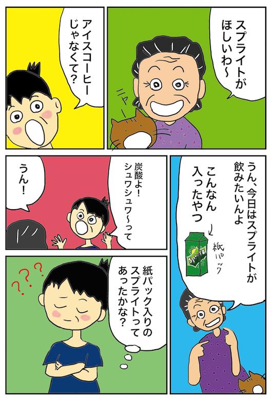 f:id:miwanotabi:20190915131338j:plain