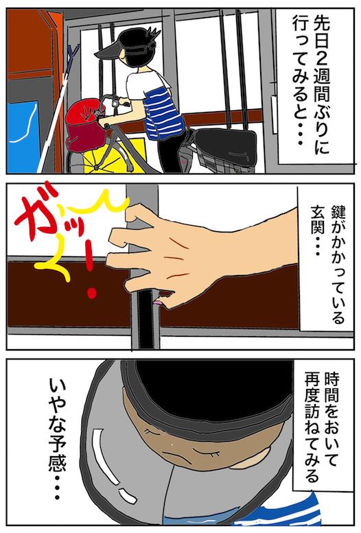 f:id:miwanotabi:20190915131356j:plain